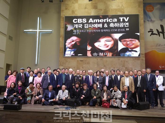 CBS America TV개국 감사예배 및 축하공연